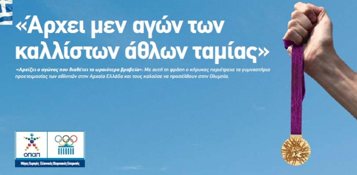 ΟΠΑΠ: Καλή τύχη Ολυμπιακή Ομάδα!   Newsit.gr