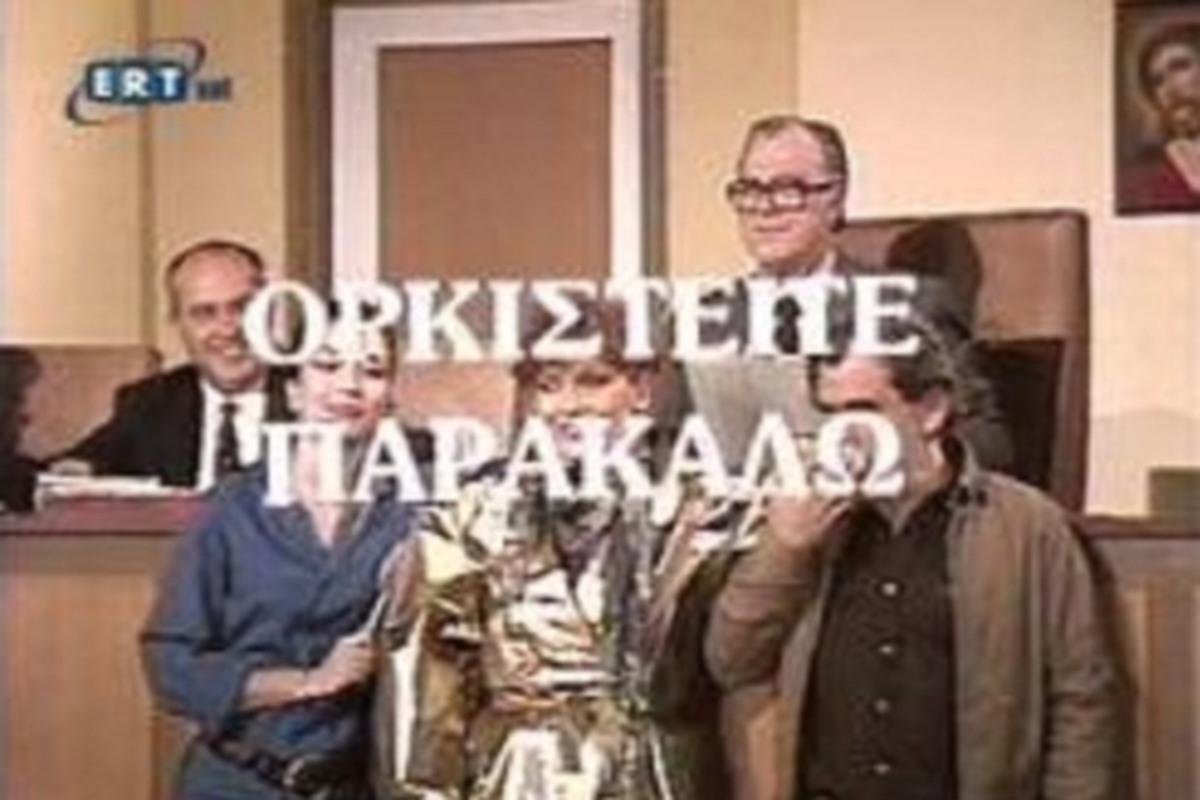 Αυτά είναι τα επικατέστερα ονόματα για τα νέα επεισόδια του Ορκιστείτε Παρακαλώ! | Newsit.gr