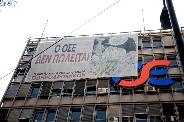 ΣΥΡΙΖΑ: Όχι στο «ξεπούλημα» του ΟΣΕ   Newsit.gr
