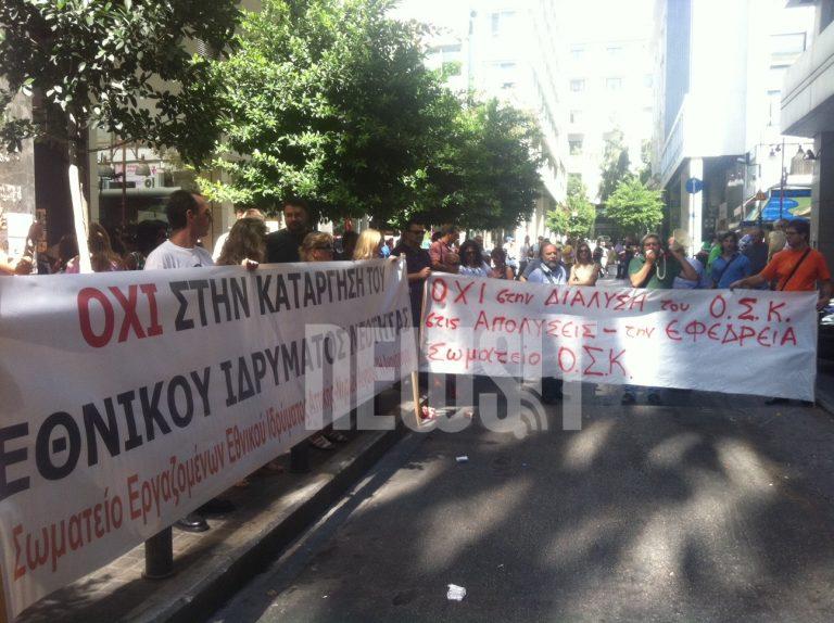 Σε κλοιό διαδηλωτών το Υπ.Οικονομικών από εργαζόμενους οργανισμών που συγχωνεύονται | Newsit.gr