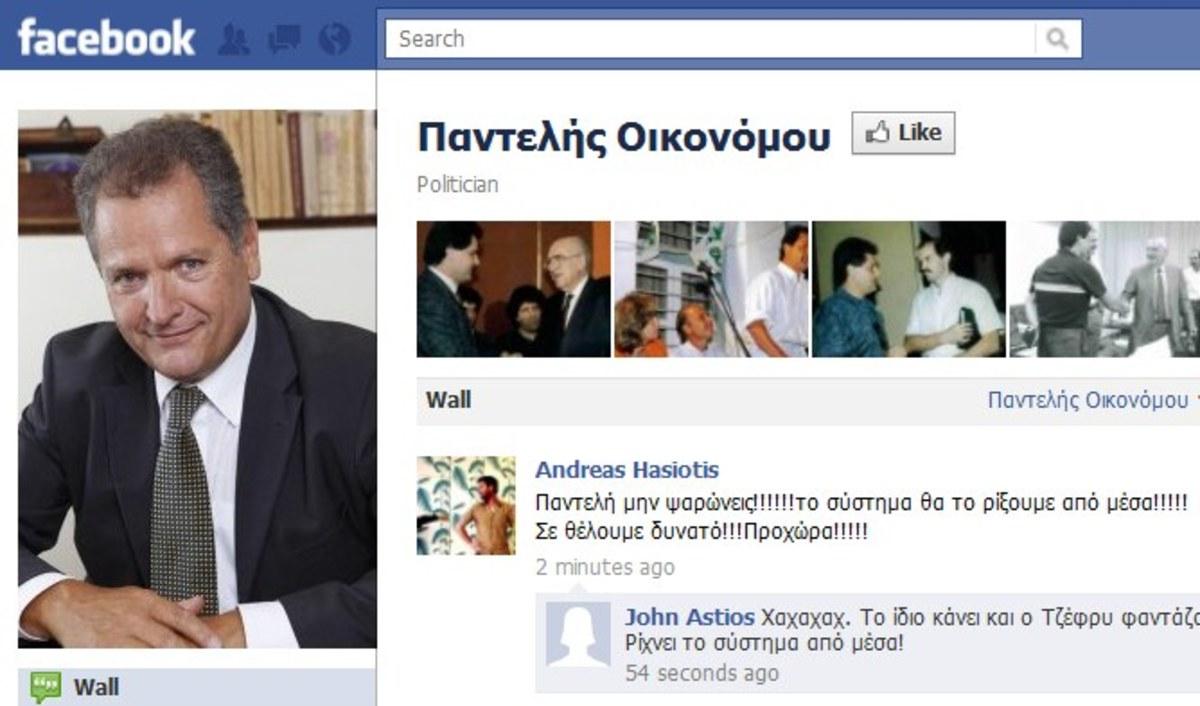 Φωτιά πήρε ο τοίχος του Παντελή Οικονόμου στο Facebook | Newsit.gr