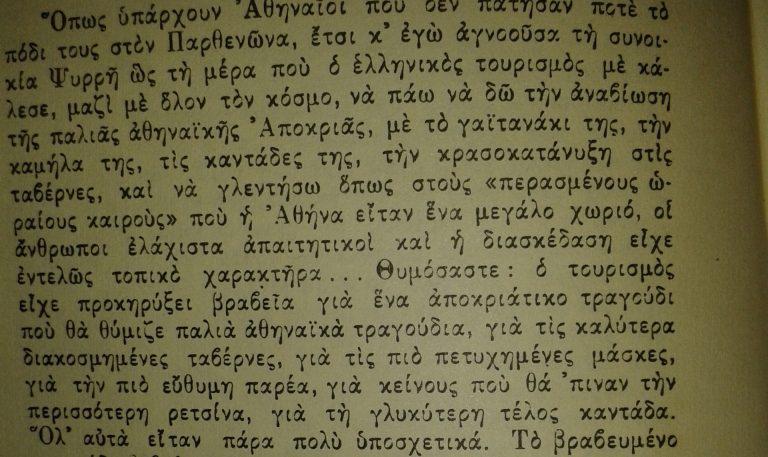 «Οι παλιές Αθηναϊκές Απόκριες» – Κείμενο ντοκουμέντο | Newsit.gr