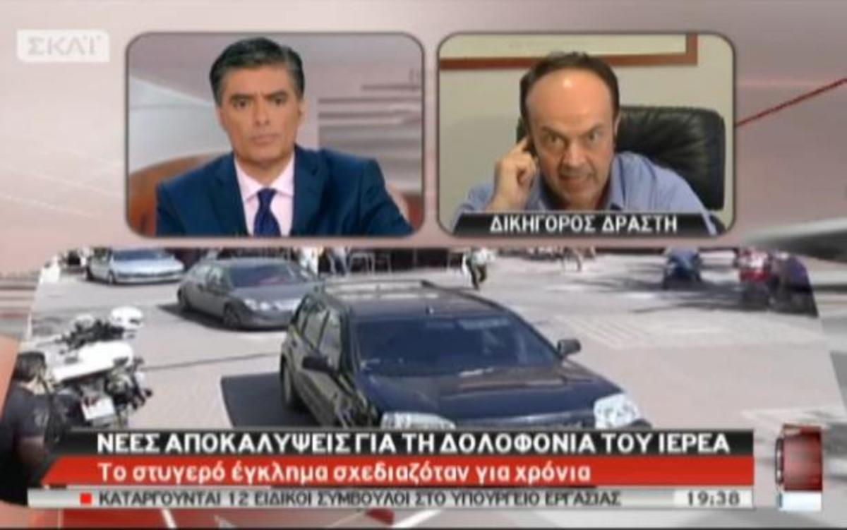 Επιμένει ο δικηγόρος του εραστή: Η παπαδιά σχεδίασε το φόνο του παπά για να απολαύσει την περιουσία του   Newsit.gr