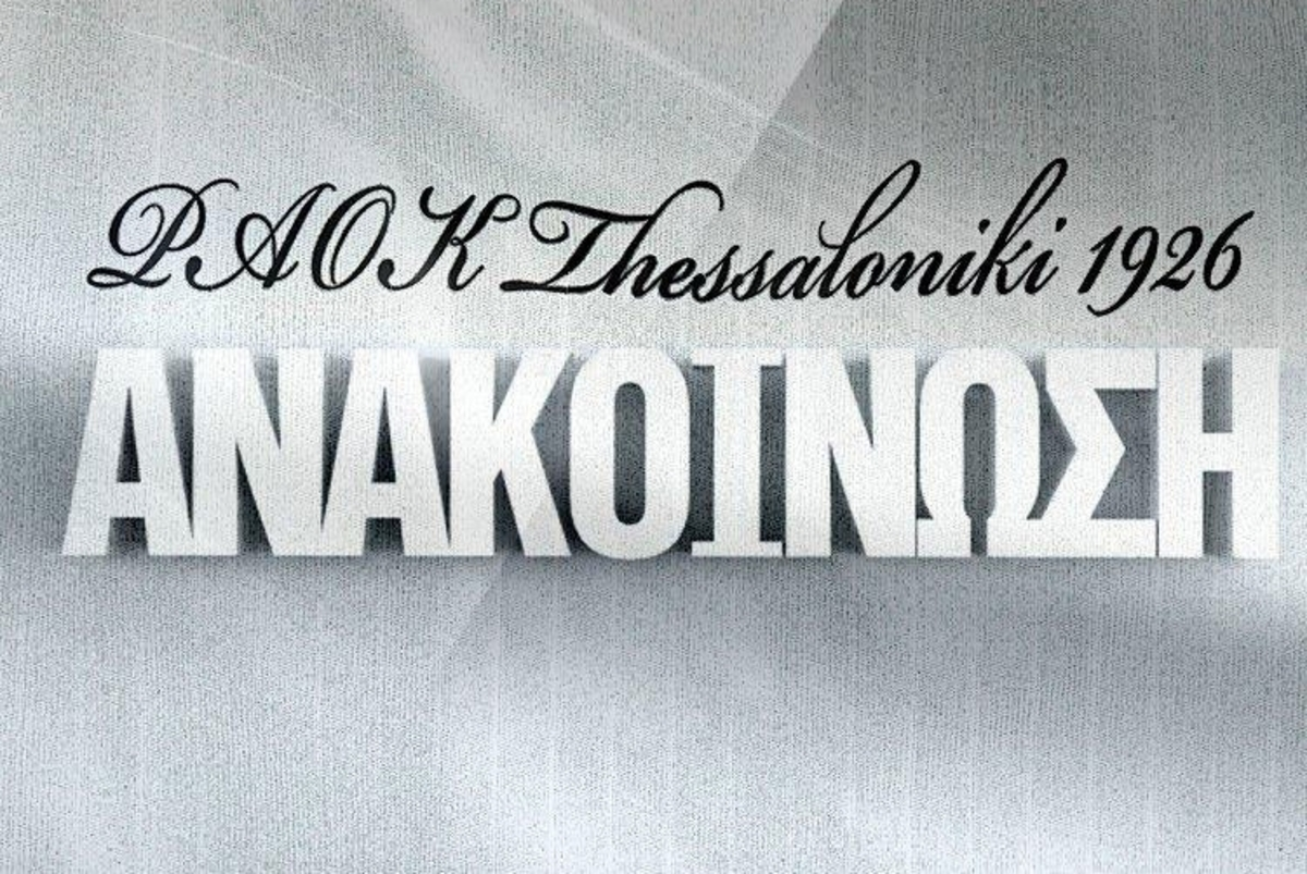 ΠΑΕ ΠΑΟΚ: Να είμαστε όλοι μαζί ενωμένοι | Newsit.gr