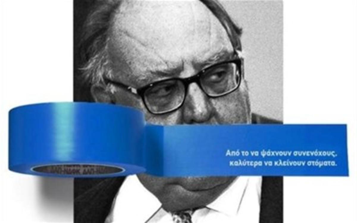 Ποιοι φίμωσαν τον Θ. Πάγκαλο | Newsit.gr