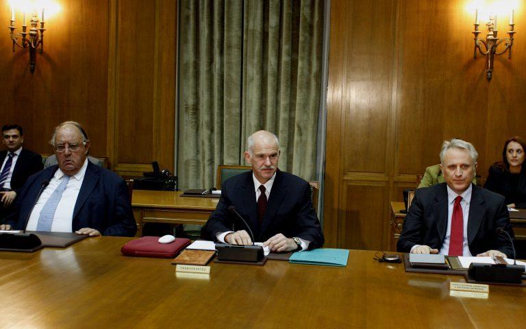 Τέλος στους προκλητικούς μισθούς στελεχών ΔΕΚΟ | Newsit.gr