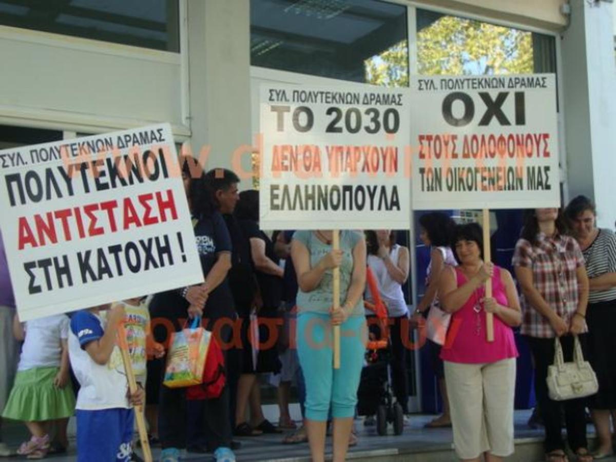 «Παρέδωσαν» τα παιδιά τους στον έφορο οι πολύτεκνοι στην Δράμα | Newsit.gr