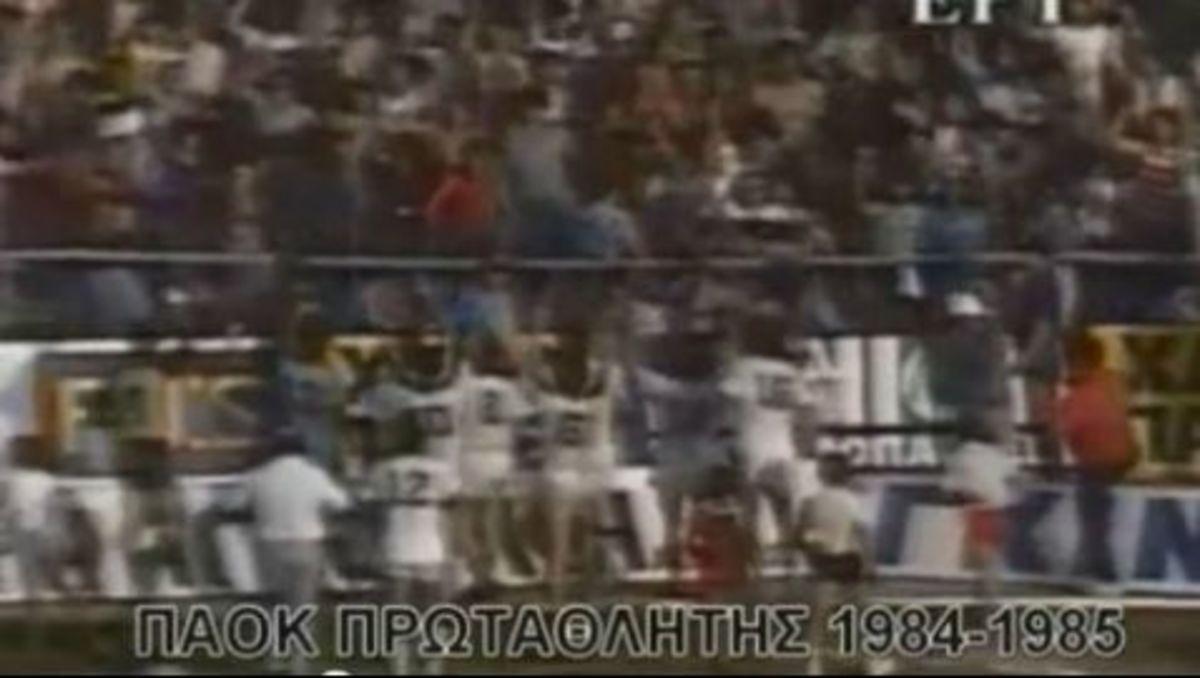 Ο ΠΑΟΚ σήκωσε την κούπα! (vid) | Newsit.gr