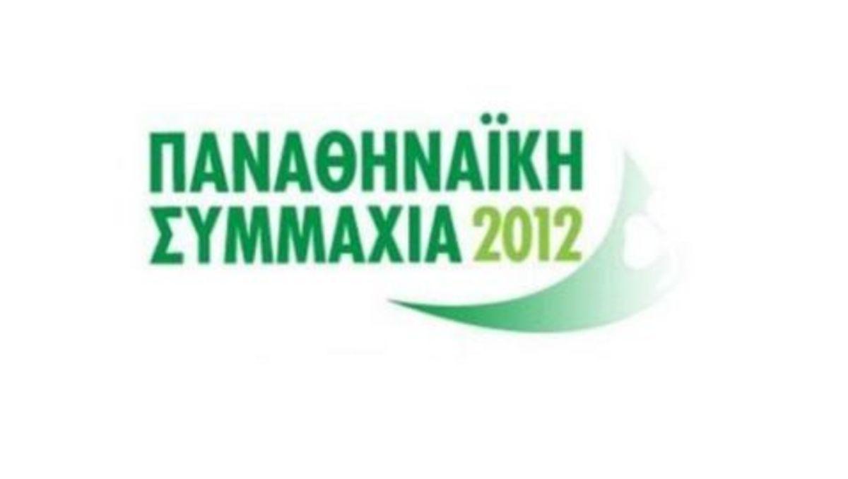 Πήρε την έγκριση η «Παναθηναϊκή Συμμαχία»   Newsit.gr