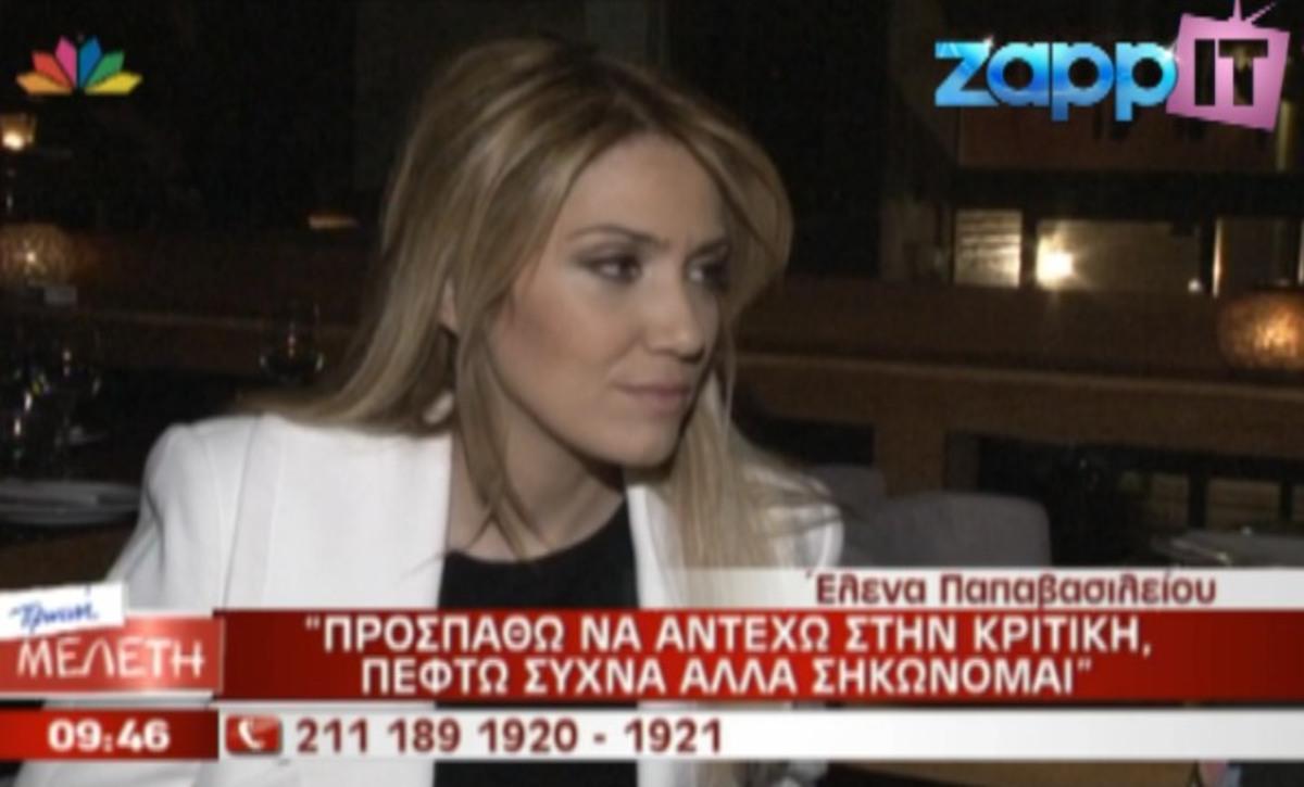 Έλενα Παπαβασιλείου: «Έχω κλάψει με τις κριτικές» | Newsit.gr