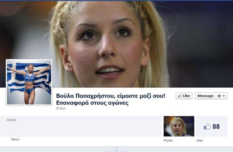 Δημιουργήθηκε κιόλας σελίδα στήριξης της Παπαχρήστου στο Facebook   Newsit.gr