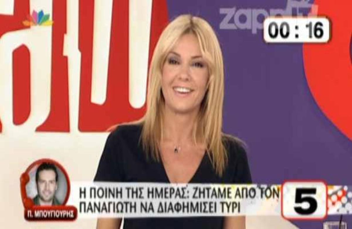 Η φάρσα της Χ. Παππά στον Π. Μπουγιούρη! | Newsit.gr