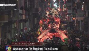 Πατρινό Καρναβάλι 2017: Δείτε live εικόνα από τη Νυχτερινή Παρέλαση
