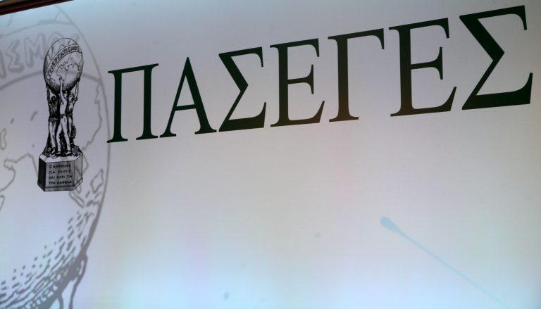 Οικονομικός έλεγχος σε ΠΑΣΕΓΕΣ για τις επιχορηγήσεις 15 εκατ. ευρώ | Newsit.gr