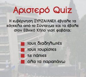 Απίστευτο τρολάρισμα του ΠΑΣΟΚ στην κυβέρνηση με το αριστερό Quiz