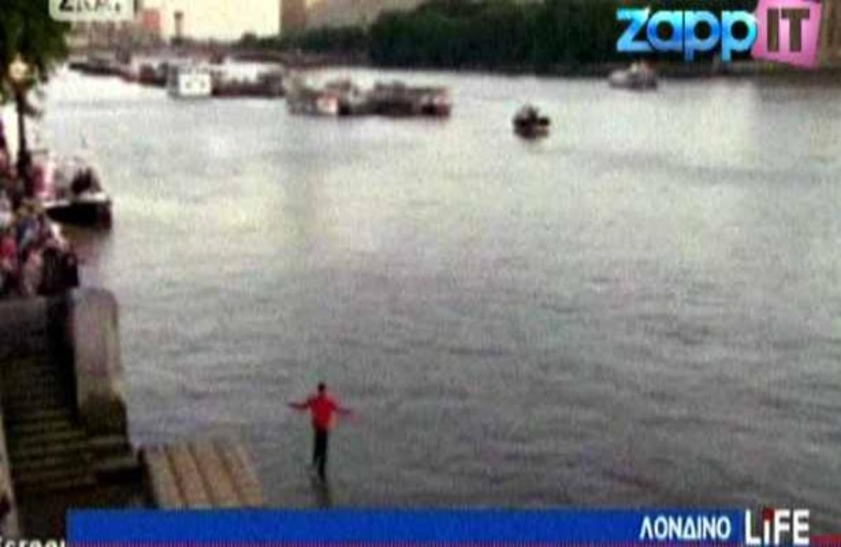 O μάγος του Τάμεση – 29χρονος περπατάει στο νερό! ΒΙΝΤΕΟ | Newsit.gr