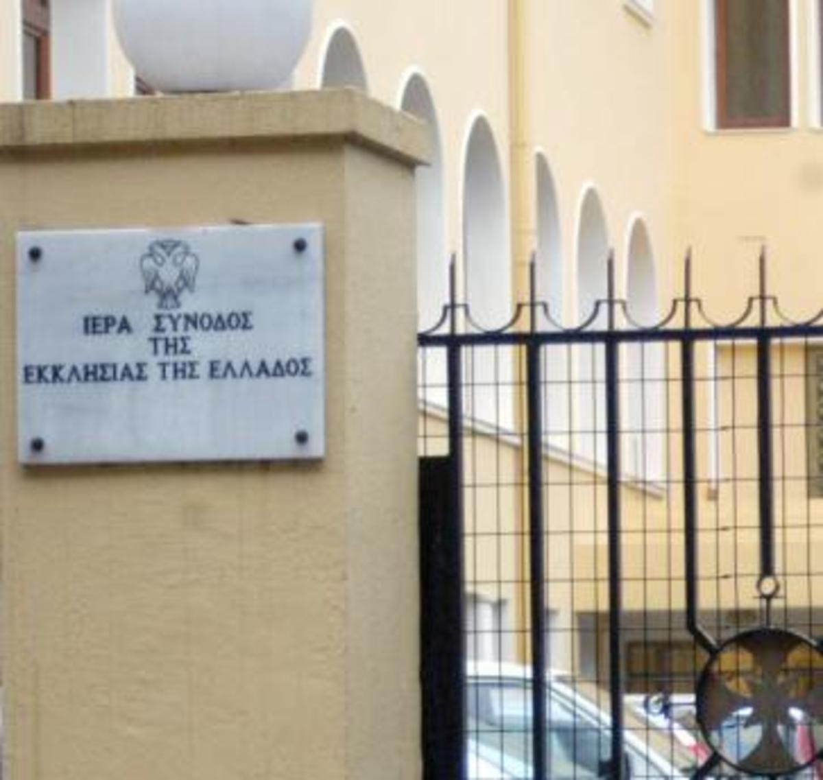 Παρέμβαση εισαγγελέα για την περιουσία του Μητροπολίτη Νίκαιας   Newsit.gr