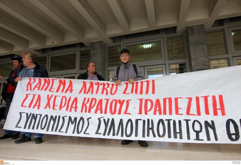 Θεσσαλονίκη: Διαμαρτυρία «λαϊκών επιτροπών» ενάντια σε κατασχέσεις και πλειστηριασμούς | Newsit.gr