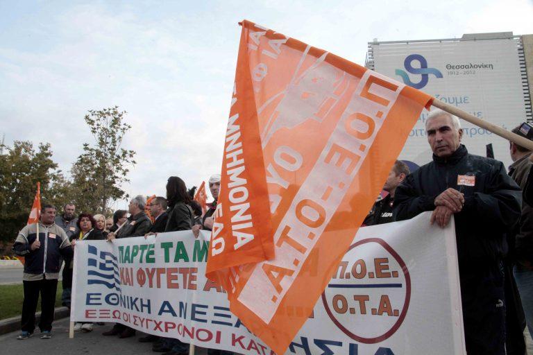 Με γενικό «μπλακ άουτ» απειλεί η ΠΟΕ-ΟΤΑ | Newsit.gr