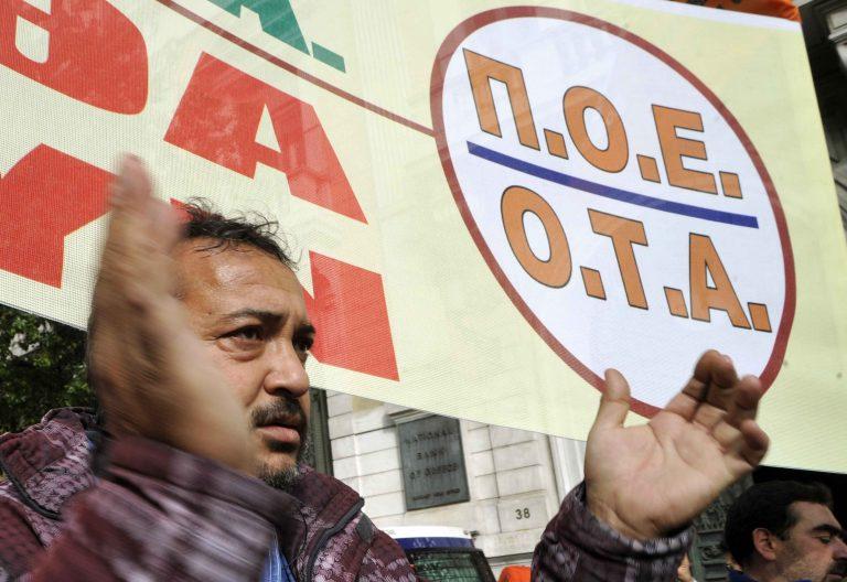 ΠΟΕ-ΟΤΑ: Στάση εργασίας την Τρίτη και συγκέντρωση στο κέντρο   Newsit.gr