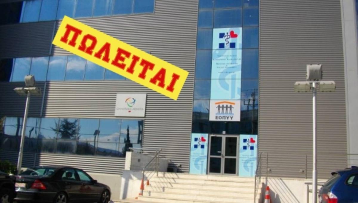 Απίστευτο: Πωλείται και το κτίριο του υπουργείου Υγείας! | Newsit.gr