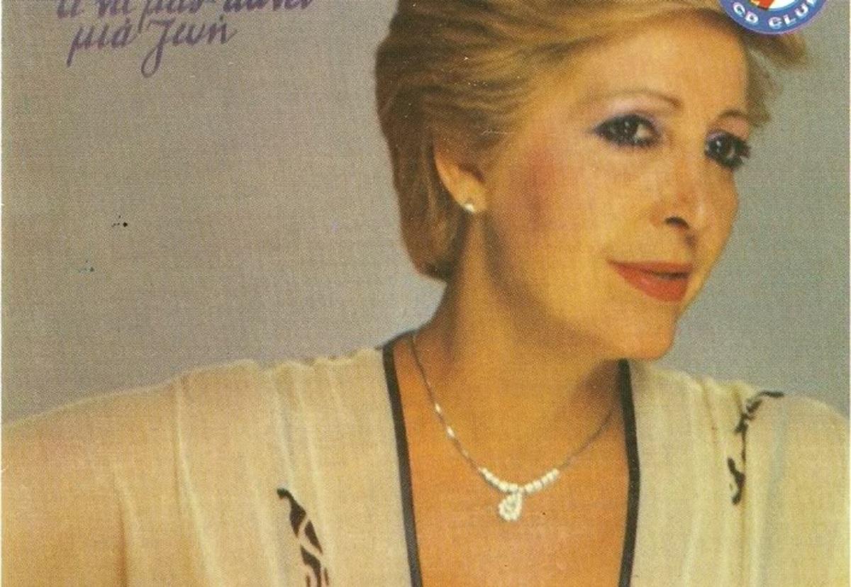 Πλαστογράφησαν την υπογραφή γνωστής τραγουδίστριας | Newsit.gr