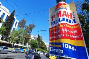 Εργατική Πρωτομαγιά: Οι κυκλοφοριακές ρυθμίσεις στην Αθήνα