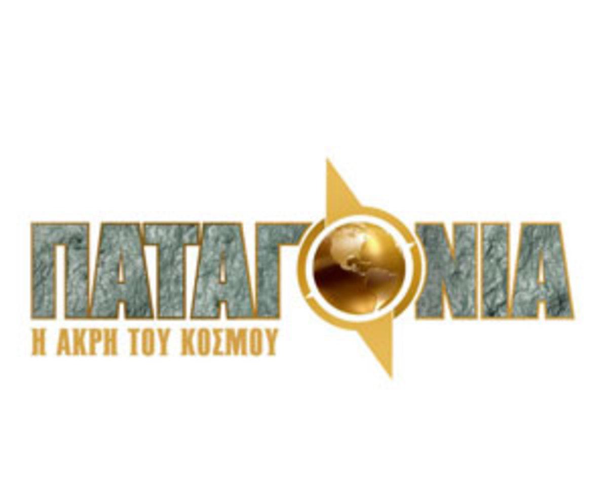 Σε… πατραγωδία κατέληξε η «Παταγονία» του MEGA! | Newsit.gr