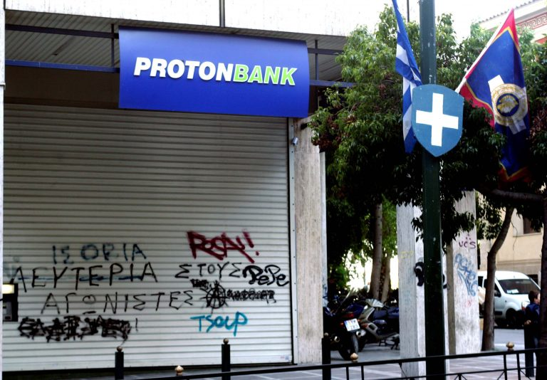 Νέα τράπεζα στην θέση της Proton Bank | Newsit.gr