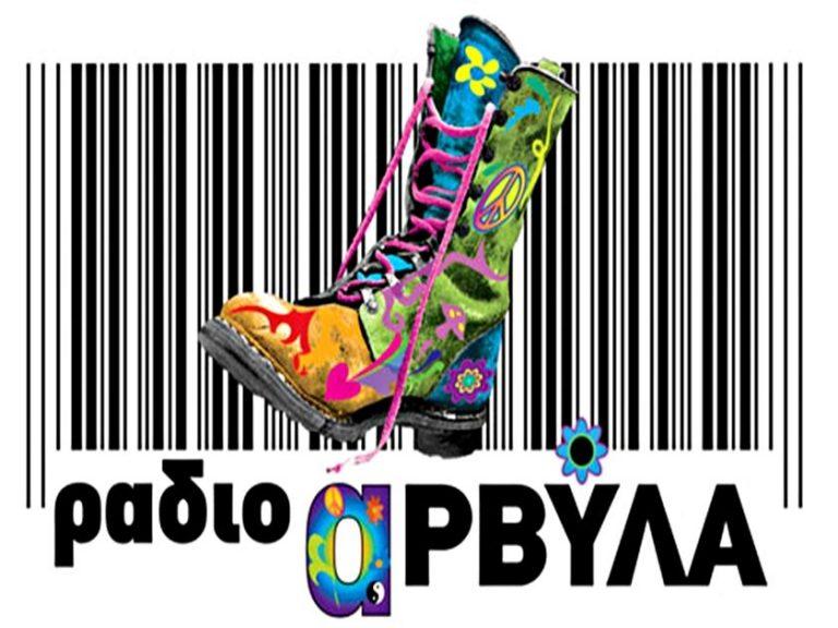 Οι «Ράδιο Αρβύλα» έφαγαν το «Dancing with the stars» | Newsit.gr
