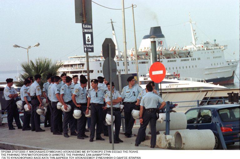 Φάρσα το τηλεφώνημα για βόμβα στο Super Ferry 2 | Newsit.gr