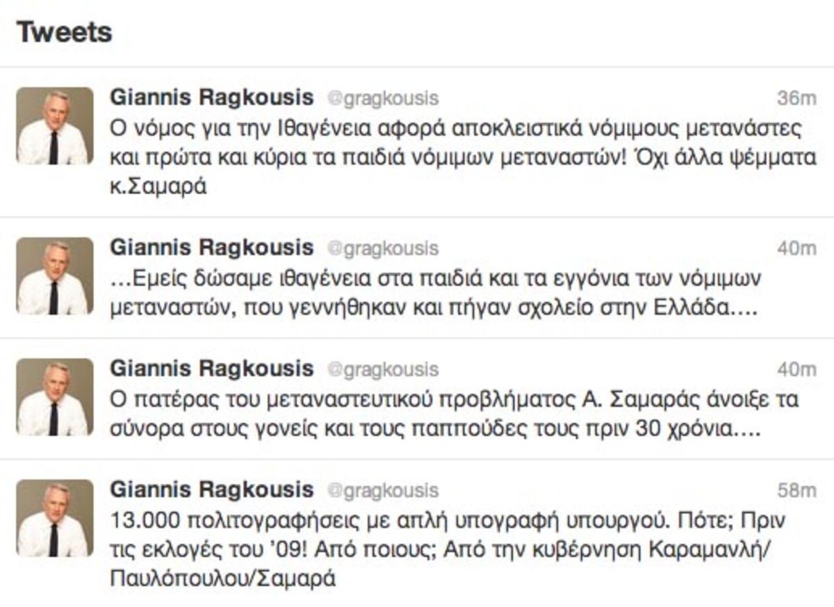 Επίθεση Ραγκούση σε Σαμαρά:»Μιλάει για μετανάστευση ο πατέρας του μεταναστευτικού προβλήματος» | Newsit.gr
