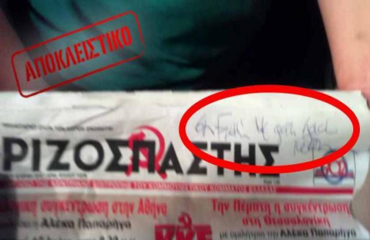 ΑΠΙΣΤΕΥΤΟ! Δείτε τον Λάκη Λαζόπουλο να υπογράφει αυτόγραφο πάνω στον Ριζοσπάστη | Newsit.gr