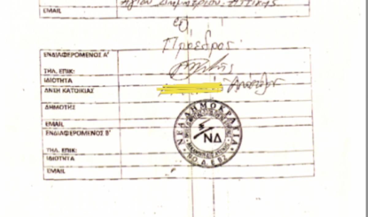 Το ρουσφέτι ζει και βασιλεύει! «Ρουσφετόχαρτα» στο ΥΕΘΑ με κομματική σφραγίδα | Newsit.gr