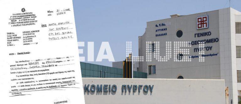 Ηλεία:Πόσα χρήματα φαντάζεστε ότι ζητάνε από ασθενή, για μια βραδιά σε ράτζο; | Newsit.gr