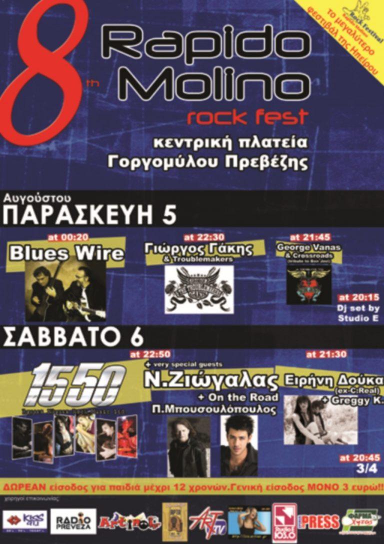 Έρχεται το 8ο Φεστιβάλ Μουσικής Γοργομύλου | Newsit.gr