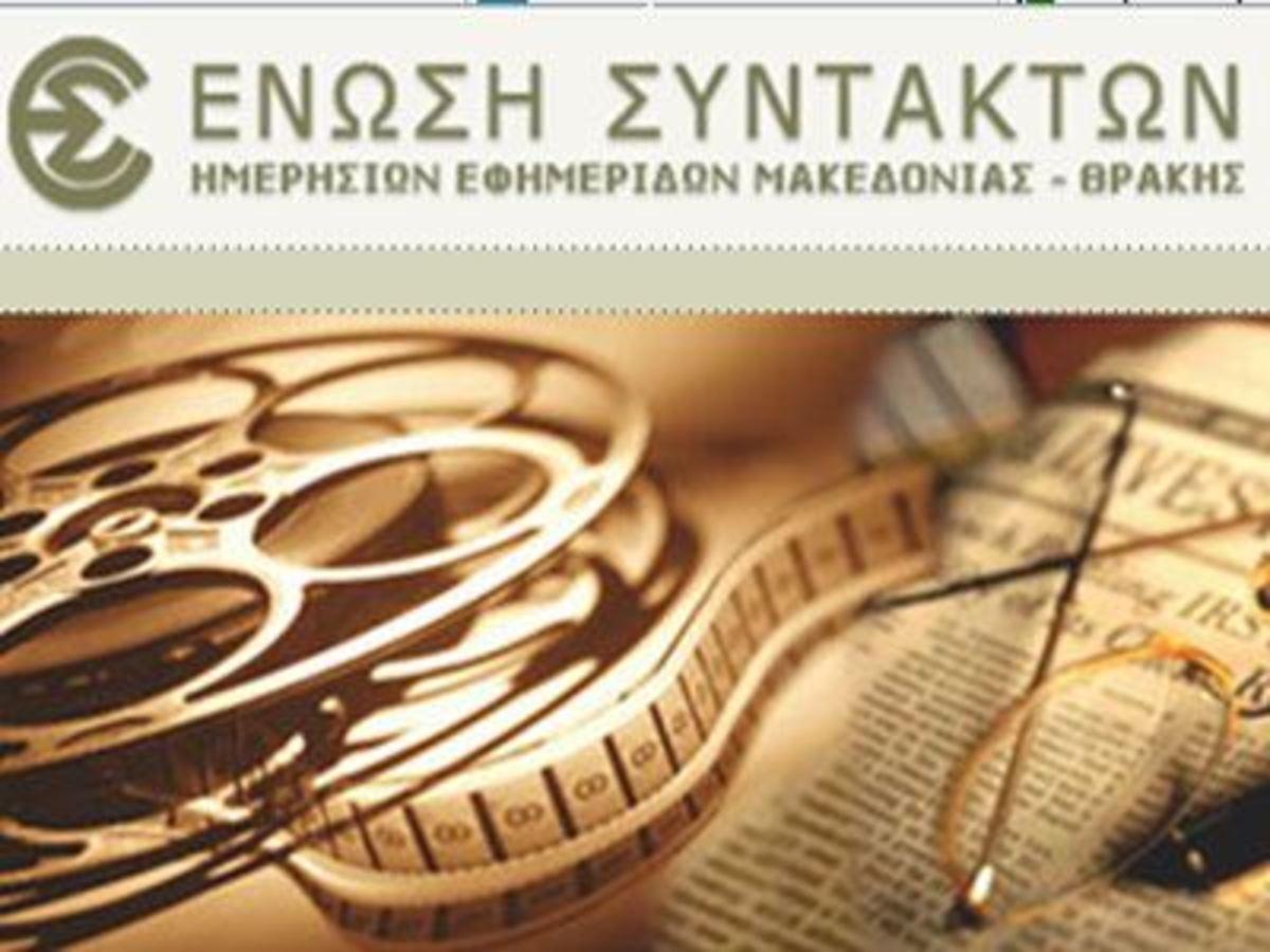 24ωρη απεργία στις εφημερίδες «Μακεδονία», «Θεσσαλονίκη», «Σπορ του Βορρά» | Newsit.gr