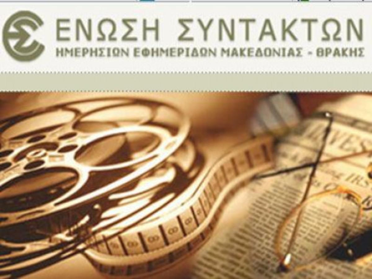 Νέες απεργίες σε Μακεδονία, Θεσσαλονίκη, Σπορ του Βορρά   Newsit.gr