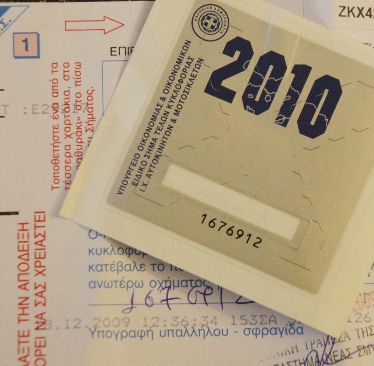 Αναπροσαρμογή τελών κυκλοφορίας | Newsit.gr