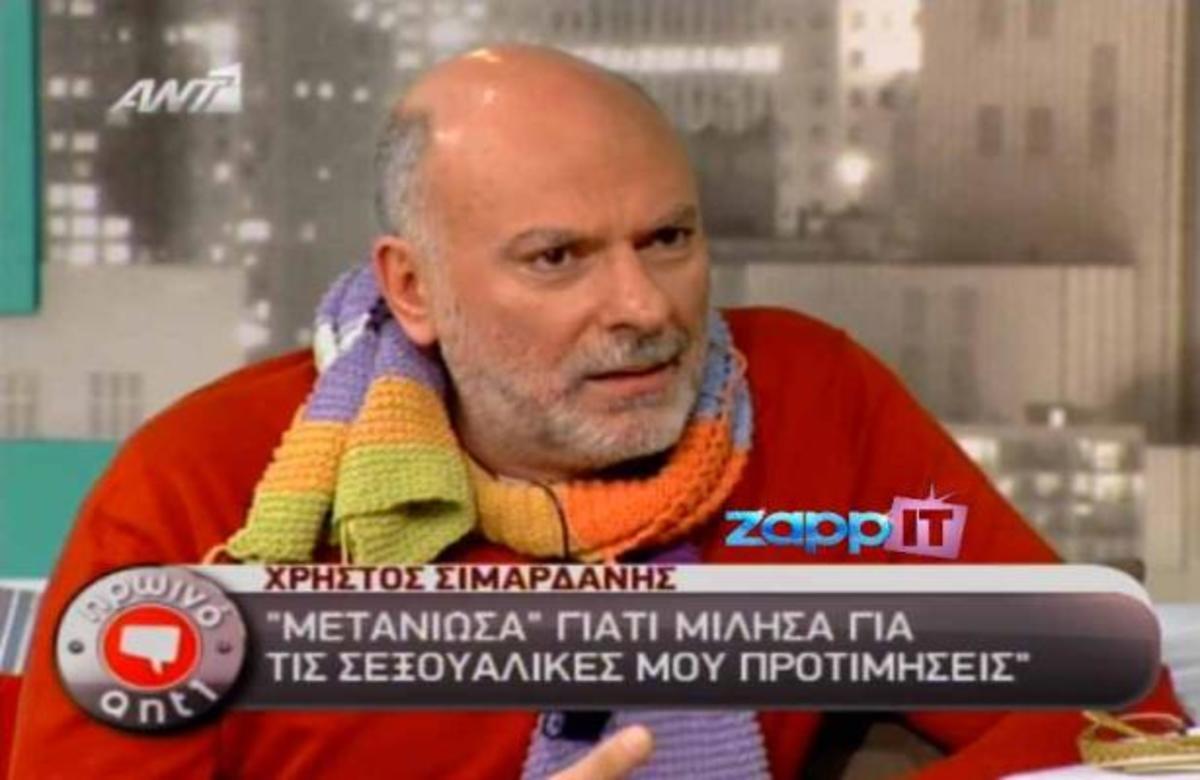 ΣΙΜΑΡΔΑΝΗΣ: Μερικοί δεν έχουν τα… για να μιλήσουν για τις σεξουαλικές τους προτιμήσεις!   Newsit.gr