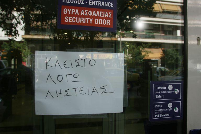 Λάρισα: Νέα ληστεία τράπεζας με απειλητικό σημείωμα!   Newsit.gr
