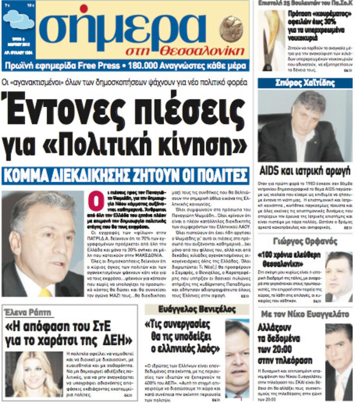 Κόμμα γίνεται η κίνηση του Π.Ψωμιάδη!   Newsit.gr