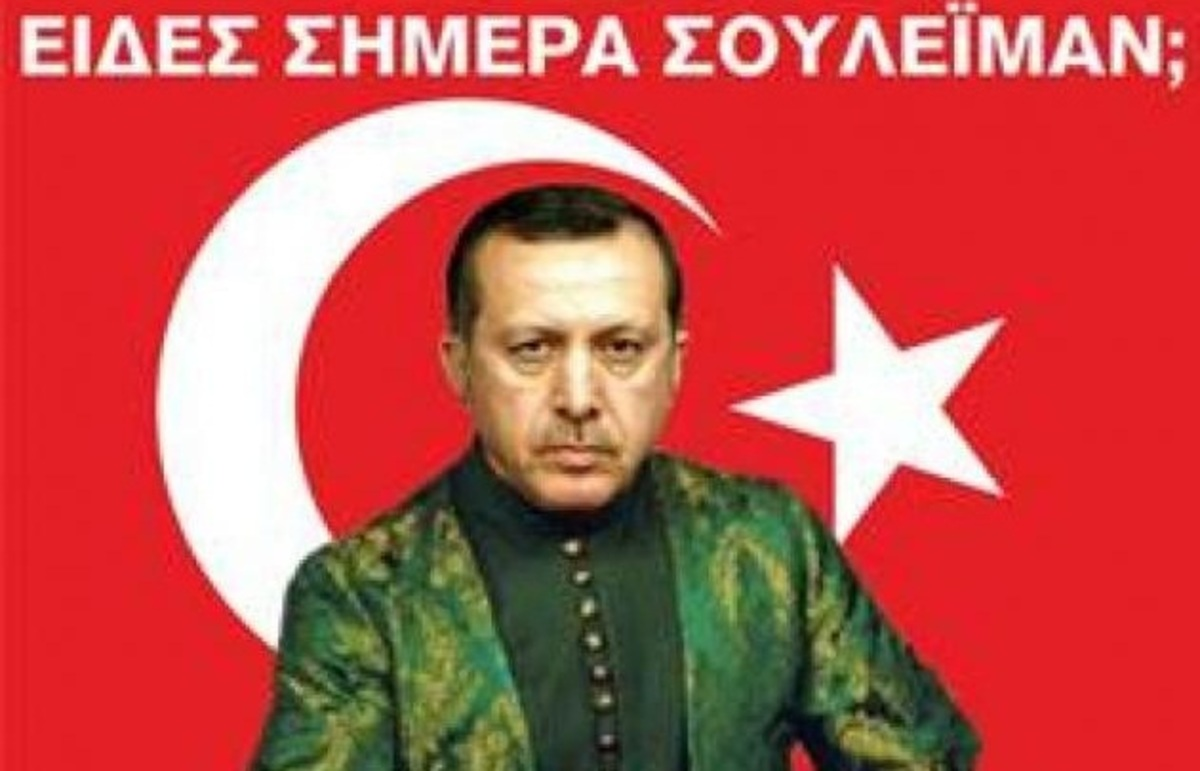 Τι σχέση έχει ο Γ.Παπανδρέου με τα τουρκικά σήριαλ; | Newsit.gr