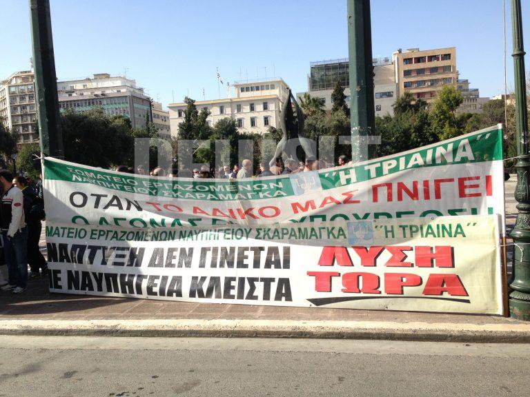 Έξω από την Βουλή εργαζόμενοι στα Ναυπηγεία Σκαραμαγκά | Newsit.gr