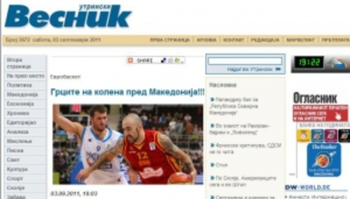 Προκλητικά τα ΜΜΕ των Σκοπίων: Η Μακεδονία έσκισε στα δύο την Ελλάδα   Newsit.gr