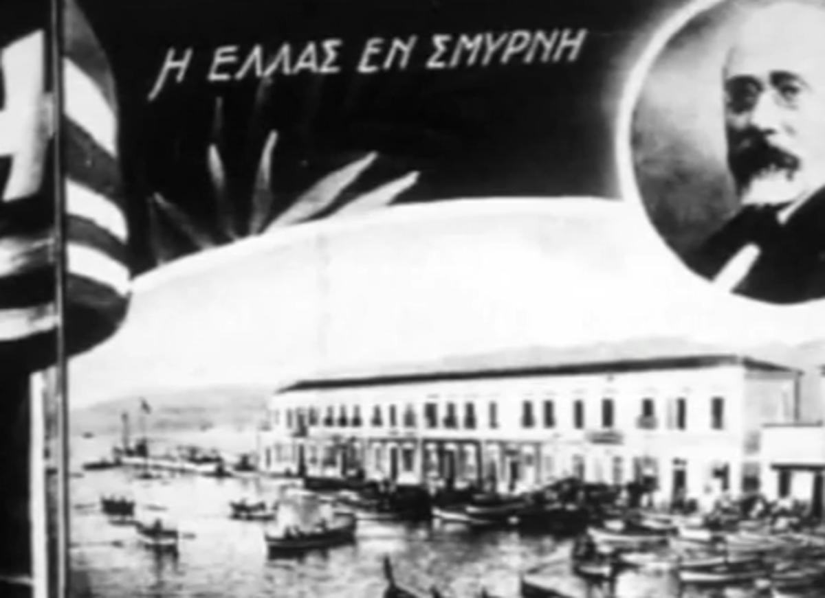 «Η Ελλάς εν Σμύρνη».Σαν σήμερα το 1919 η αποβίβαση του ελληνικού στρατού.Κινηματογραφικό υλικό | Newsit.gr