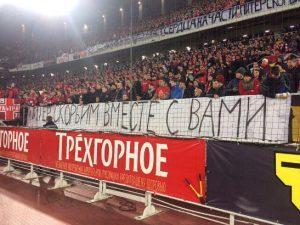 Αγια Πετρούπολη: Οι ποδοσφαιρικές ομάδες της Ρωσίας πενθούν [pics, vid]
