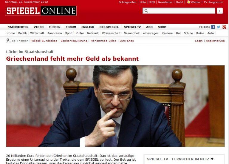 Der Spiegel: Η Τρόικα βλέπει «τρύπα» 20 δισ. ευρώ στον προϋπολογισμό | Newsit.gr