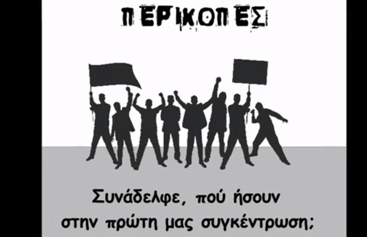 ΒΙΝΤΕΟ: Απόστρατοι έφτιαξαν σποτ για τη «χακί» διαδήλωση του Σαββάτου! Δείτε το   Newsit.gr