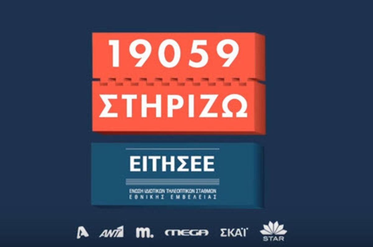 «Στηρίζω»: καμπάνια των ιδιωτικών σταθμών εθνικής εμβέλειας   Newsit.gr